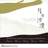 『月の沙漠〜シルクロード 弦奏の旅路〜』