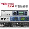 musikmesse2016 新製品情報