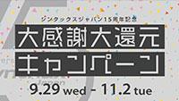 15th_campaign
