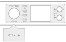 ADI-2 Pro ボリューム