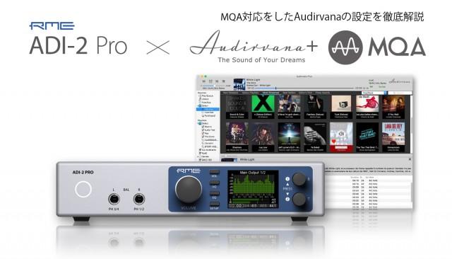 RME ADI-2 Proで聴くAudirvana Plusの使いこなし