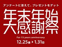 daikanshasai2020_hottopics_200