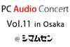 PCオーディオコンサート Vol.11
