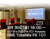 シンタックスジャパン presents RME TotalMix FX 101 VOL.5