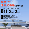 zenkoji2012